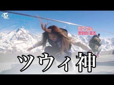 【TWICE 日本語字幕】スリルウォークやる。