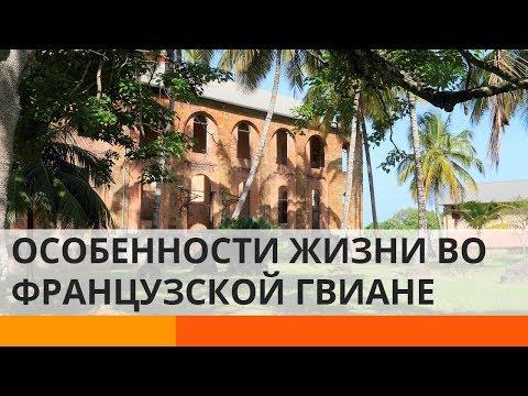Французская Гвиана: особенности жизни в маленькой богатой стране