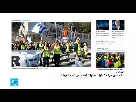 حركة -السترات الصفراء- تحتج في إسرائيل على غلاء المعيشة  - نشر قبل 4 ساعة