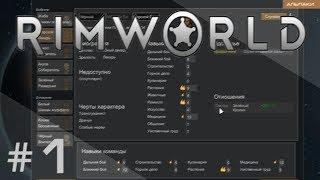 RimWorld — #1  Начало истории, кот-людоед [Племя Альпаки]