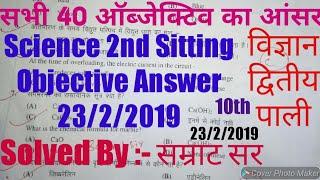 Bihar board 10th science 2nd sitting All objective answer key 23 February 2019 - Samrat Sir