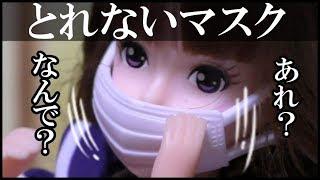クルミちゃんのマスクが取れない?!