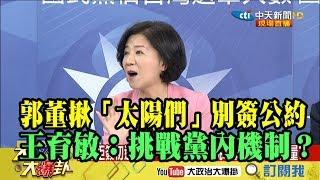 【精彩】郭董揪「太陽們」別簽公約 王育敏:挑戰黨內機制?