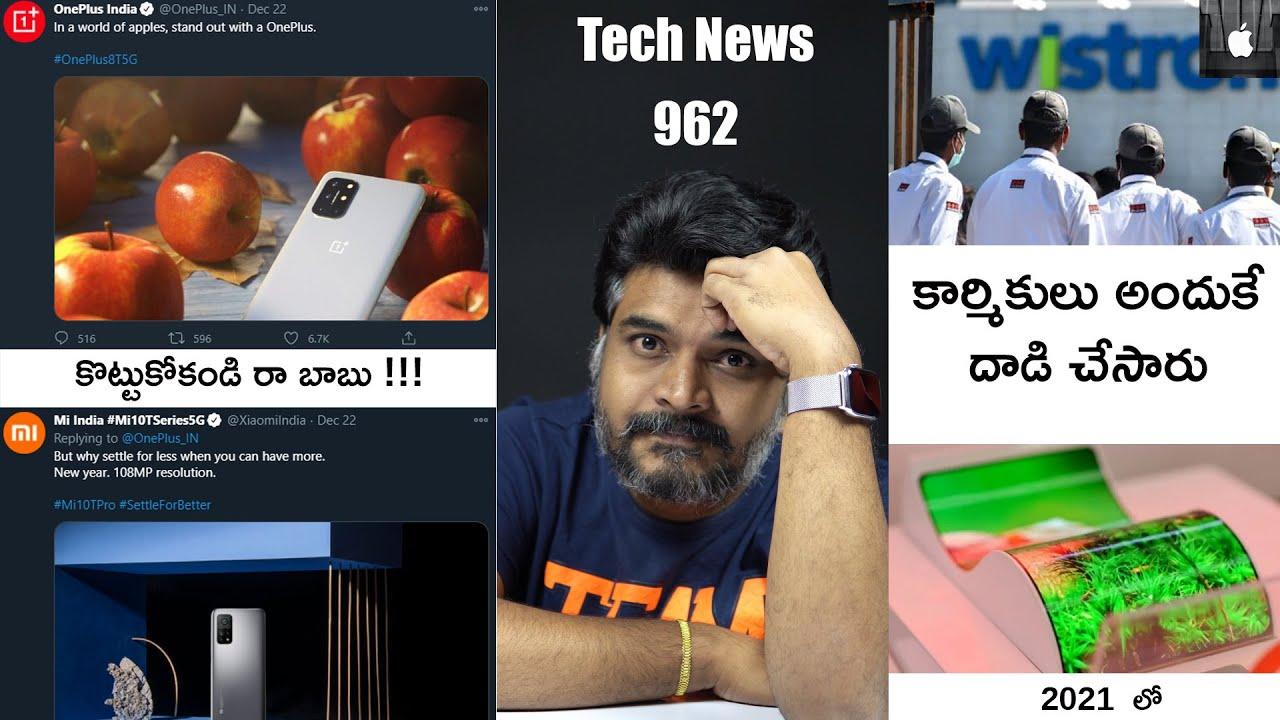 Tech News 962 || Oneplus 9 Lite, Jio phone, Wistron, Galaxy Buds Pro, Realme X7 Pro Etc...