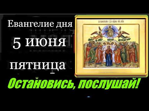 5 июня Евангелие дня с толкованием Молитва Оптинских старцев, Николаю Чудотворцу, Казанской иконе
