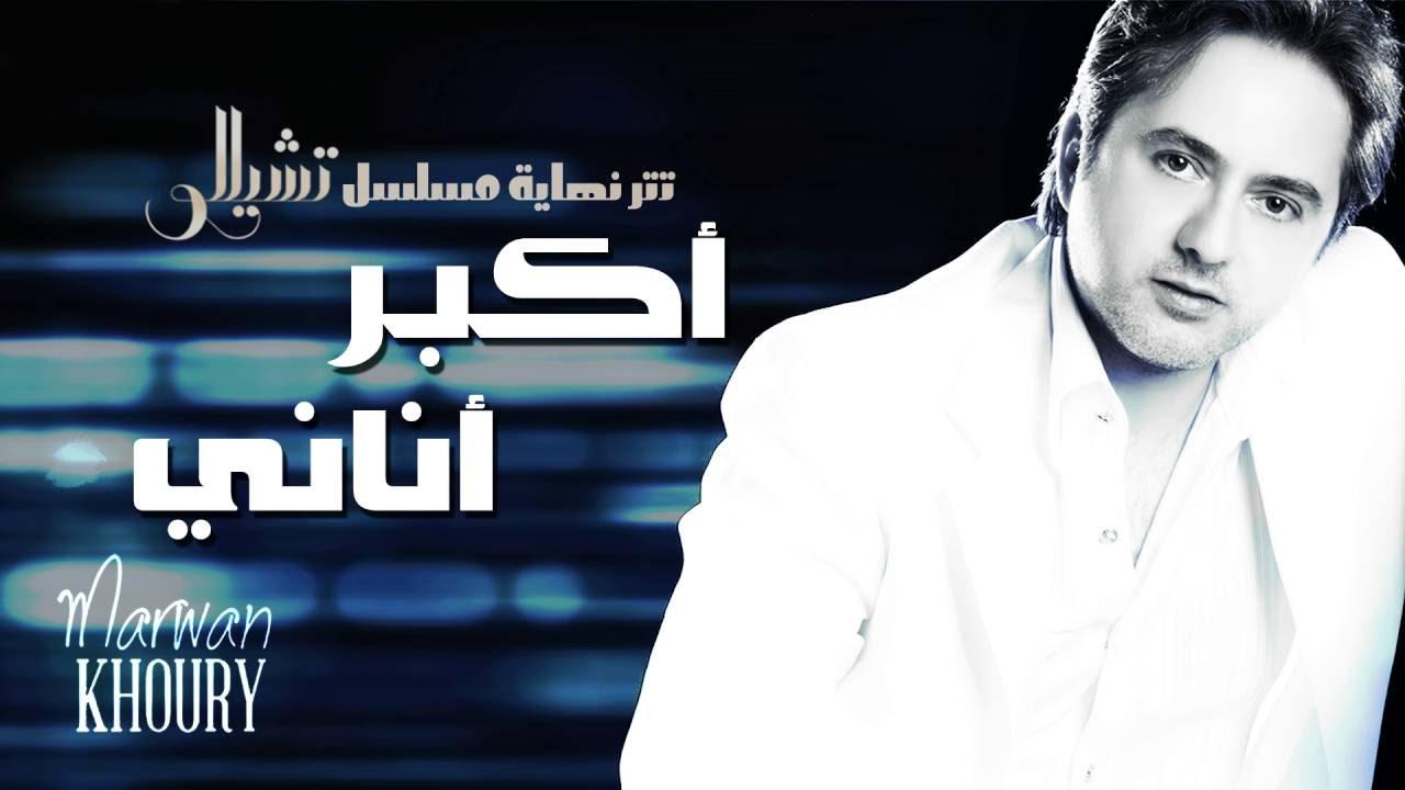 marwan-khoury-akbar-anany-exclusive-marwan-khoury-