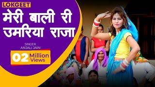 देहाती लोकगीत || मेरी बाली री उमरिया राजा || Anjali Jain || Shishodia Cassettes