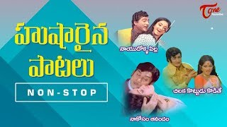 హుషారైన పాటలు | All Time Full Josh Songs | Non Stop Video Collection | TeluguOne