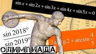 #184. ОЛИМПИАДНАЯ ТРИГОНОМЕТРИЯ (ОММО)