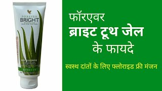 Forever Bright Toothgel Benefits | दुनिया का सबसे अच्छा मंजन | Hindi | Santosh Maurya