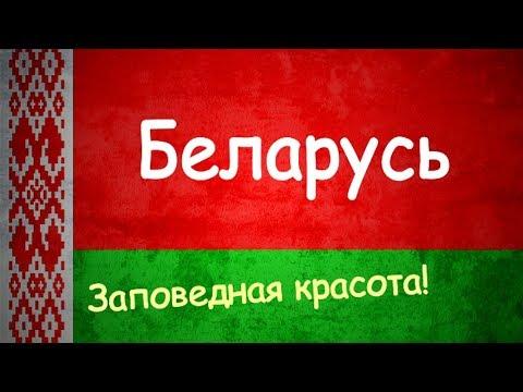БЕЛАРУСЬ   ИНТЕРЕСНЫЕ ФАКТЫ О СТРАНЕ!