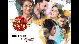 Tumar Morome Muk - তোমাৰ মৰমে মোক | Title Track | Ft. Zubeen | Rang TV