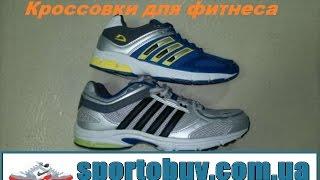 Кроссовки для бега и фитнеса VEER Denmax(Ролик снят для сайта sportobuv.com.ua/ и показывает те кроссовки которые продаются на сайте http://youtu.be/eOFeOG7o0Pc - Кроссо..., 2014-11-20T12:37:47.000Z)