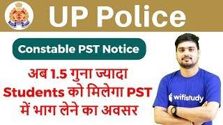 UP Police Constable 2018 (Re-Exam) PST Notice - 1.5 गुना ज्यादा छात्रों को मिलेगा मौका