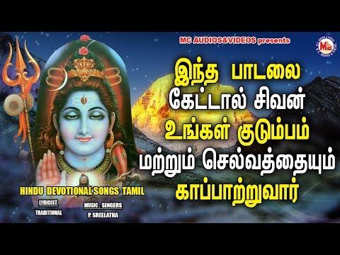 இந்த பாடலைஒரு நாளைக்கு ஒருமுறை கேட்டால்,பணத்திற்கு பஞ்சமில்லை|Shiva Songs Tamil|Bhakthi Tv LiveTamil