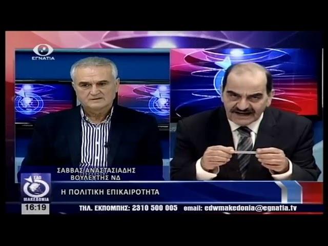 O Σ. Αναστασιάδης στην εκπομπή