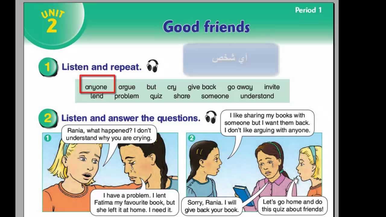 كتاب اللغه الانجليزيه للصف السادس الابتدائي الفصل الاول