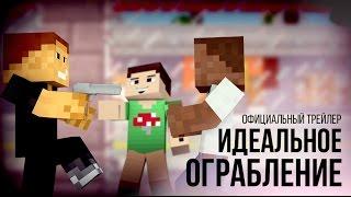 """Minecraft сериал: """"Идеальное ограбление"""" - Официальный трейлер"""