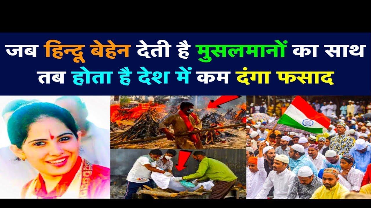 is Hindu Behen ko karta hai Salam har ek Musalmaan - Desh ko Bacha liya hone se Barbaad