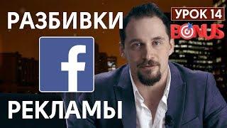 Разбивки Facebook. Аналитика с точки зрения цели. Бонусный урок №14 по SMM от Сергея Щербакова