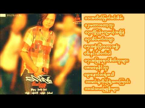 Lay Phyu - Eain Mat Kabyar Full Album - YouTube