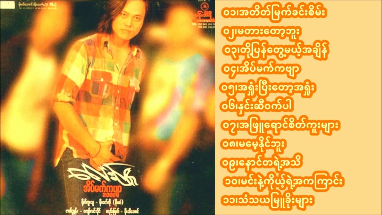 Lay Phyu - Eain Mat Kabyar Full Album