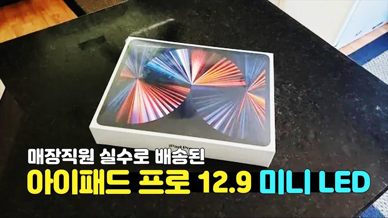 아이패드 프로 12.9인치 5세대 2021 (미니LED) 실물!! 놀라운 명암비와  스팩!