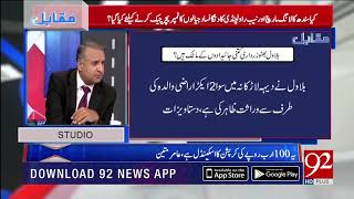 Rauf Klasra breaks the news about Bilawal assets | 20 March 2019 | 92NewsHD