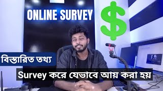 অনলাইন Survey করে ইনকাম!! || Want to do survey job online? || Freelancer Nasim