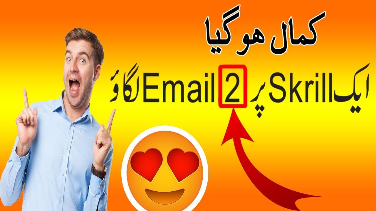Skrill Email