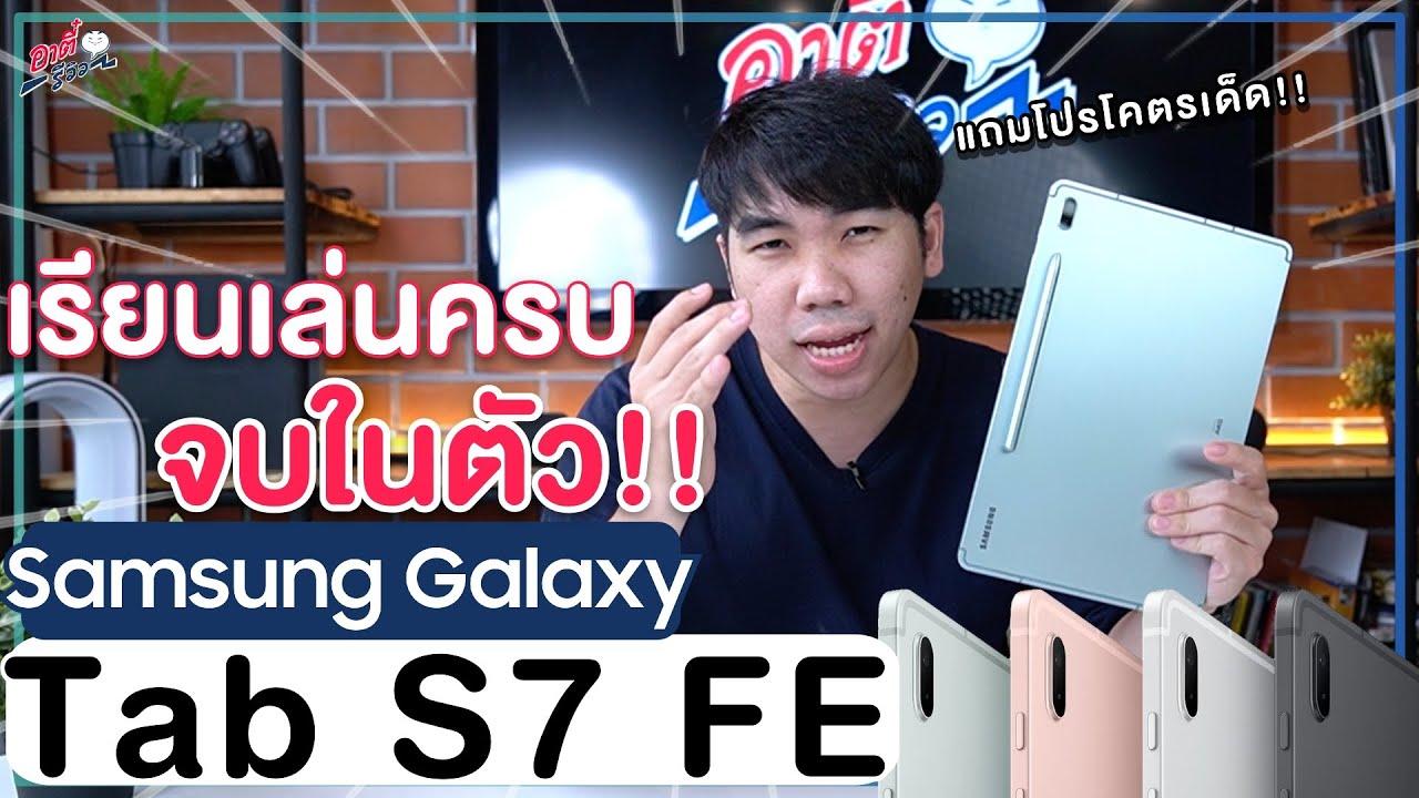 พรีวิว Samsung Galaxy Tab S7 FE สเปคดีขนาดนี้ นักเรียน นักศึกษาต้องมีละป่ะ?   อาตี๋รีวิว EP.762