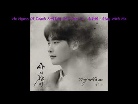 He Hymn Of Death 사의찬미 OST Part 2 - 송하예 - Stay With Me