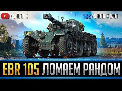 EBR 105 - ЛОМАЕМ РАНДОМ НА КОЛЁСНОЙ ИМБЕ!