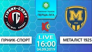 """04.09.19 """"Гірник-Спорт"""" - """"Металіст 1925"""". 16:00. LIVE"""