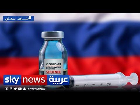 اللقاح الروسي لكورونا.. إنجاز أو مادة سجال وتشكيك | غرفة الأخبار  - نشر قبل 9 ساعة