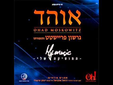 אוהד מושקוביץ - אלוקים שלי Ohad - Elokim Sheli