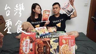 開箱〉私心最愛!10款經典台灣零食開箱 II Shanghai上海