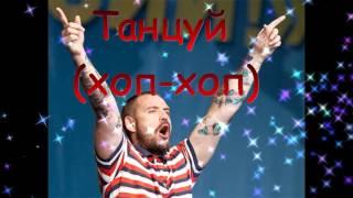 Ляпис Трубецкой  Танцуй KARAOKE/Leapis Trubetskoy-Tantsui KARAOKE