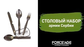 Столовый набор армии Сербии