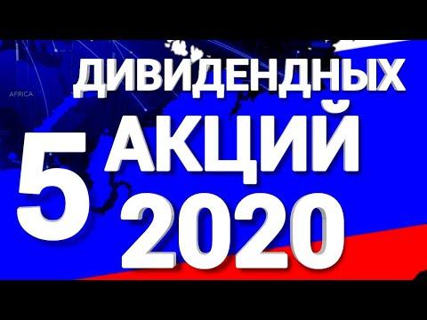 ТОП-5 Лучших дивидендных акций России на 2020 год. Какие акции с большими дивидендами купить?