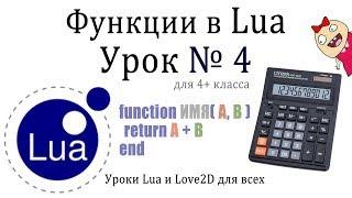 Урок #4 Функции Lua (4 класс)