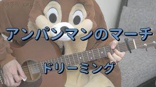 「ドリーミング」さんの「アンパンマンのマーチ」を弾き語り用にギター...