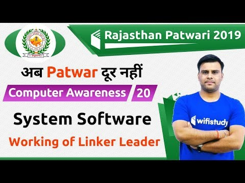 2:00 PM - Rajasthan Patwari 2019 | Computer Awareness By Pandey Sir | System Software