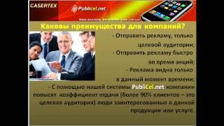 Заработок на своем мобильном устройстве, Заработок на просмотре рекламы на телефоне