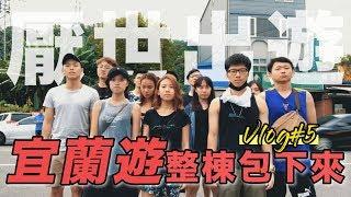 【vlog#5】宜蘭厭世行| Taiwan Yilan Travel Vlog