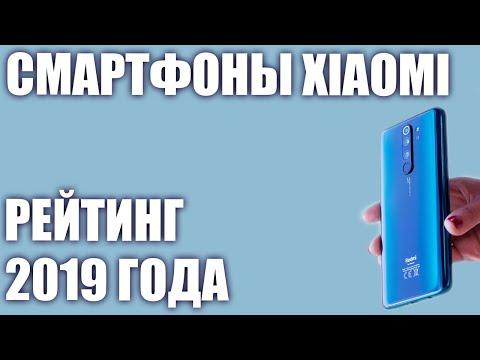 ТОП—10. Лучшие смартфоны Xiaomi 2019 года.⭐️ Итоговый рейтинг. От бюджетных до топовых!