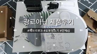 [광고아닌 제품리뷰] 로봇청소기, 에브리봇3i, 언박싱…