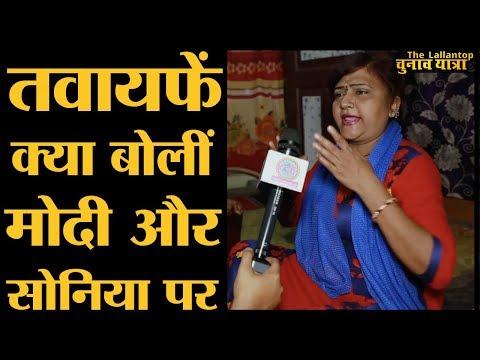 PM Modi, Sonia