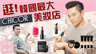 逛!韓國最大美妝店CHICOR ll Kevin想得美 ll Korea's Sephora : CHICOR