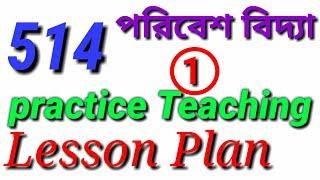 Nios deled lesson plan evs...1 bengali pdf download...